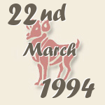 Aries, 22. March 1994.